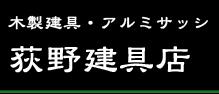 荻野建具店(兵庫県三田市)/防犯対策・結露対策・リフォーム